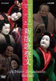 A New Broadside Ballad - (with English subtitles, Best Selection of Bunraku - Shinpan Utazaimon) (2 DVDs)