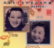Hong Kong Famous Hits in the 1950s Vol. 1
