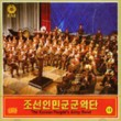 The Korean People's Army Band Vol.12