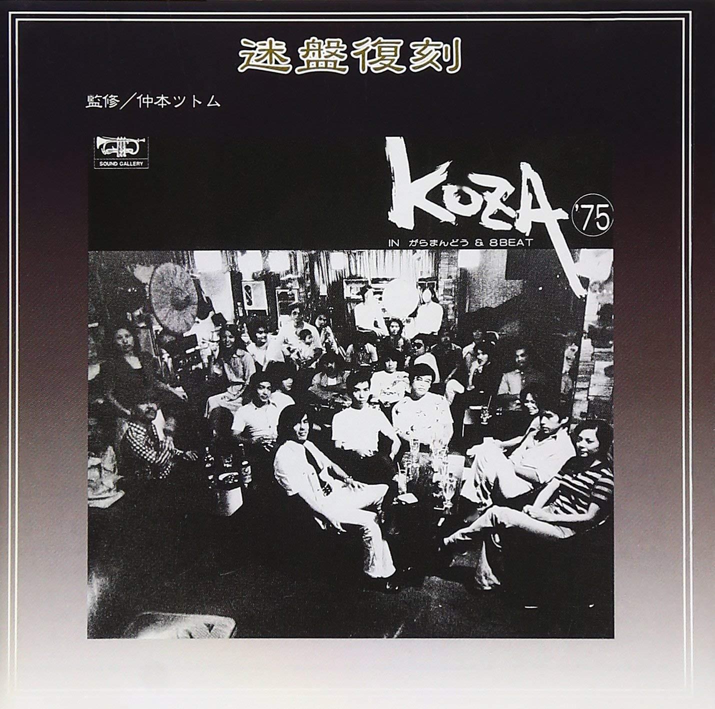 OKINAWA rock / pop / reggae / dub / folk - FAR SIDE MUSIC LTD