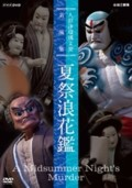 A Midsummer Night's Murder (With English Subtitles- Best Selection of Bunraku, Natsu Matsuri Naniwa Kagami - Summer Festival: Mirror of Osaka) (2 DVDs)
