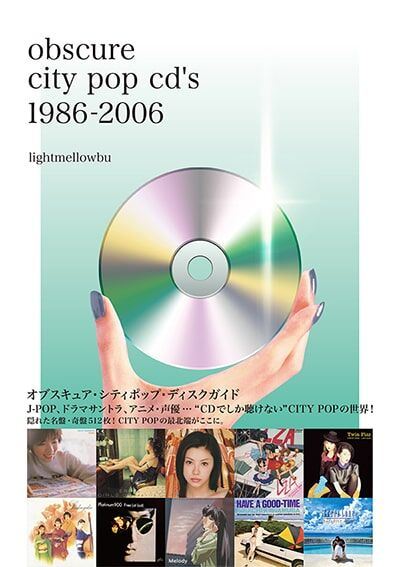 Obscure City Pop CDs 1986-2006 (Book)