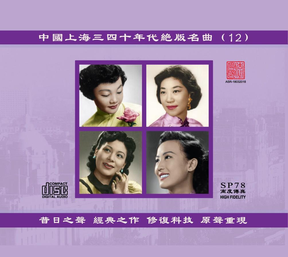 Shanghai Hits of 1930s-40s - FAR SIDE MUSIC LTD