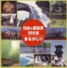 The Best 100 Soundscapes of Japan (2 CDs)