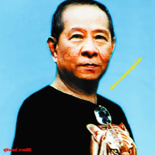 Classic Productions by Surin Phaksiri: Luk Thung Gems from the 1960s-80s (LP Vinyl)